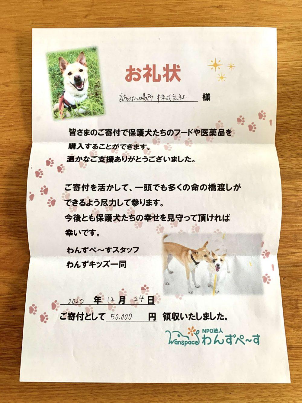 The Apoke 植物採集 わんぺ〜ず様への寄付ご報告